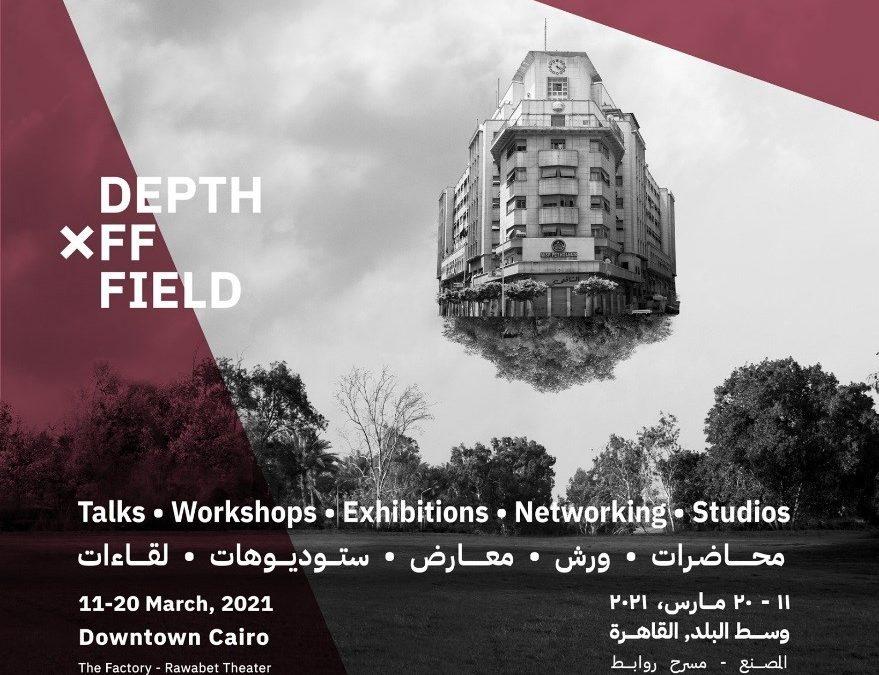 أسبوع الصور الفوتوغرافية بالقاهرة 2021: وجود فرنسي استثنائي!