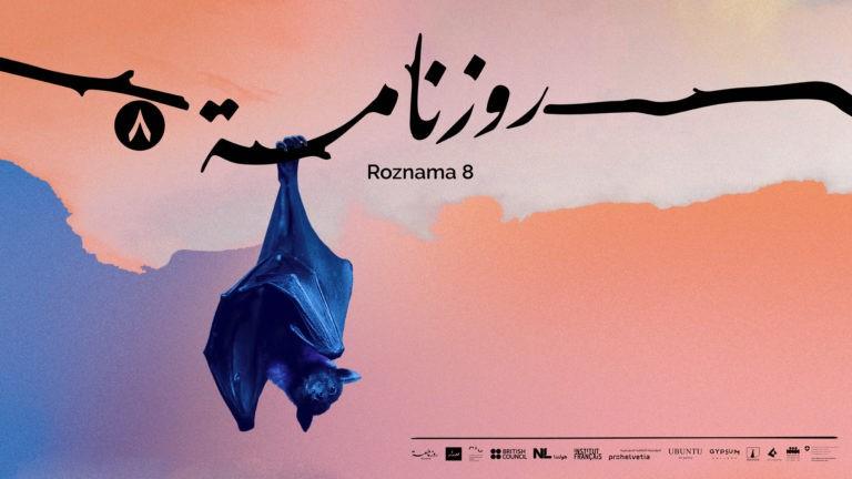 روزناما: تسليط الضوء على إبداع مصري شاب مفعم بالحيوية